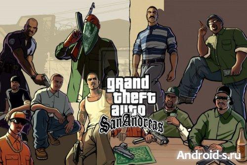 Grand Theft Auto: San Andreas (ГТА Сан Андреас)