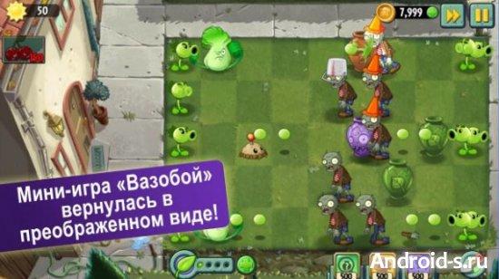 Plants vs. Zombies 2 (Растения против Зомби 2)