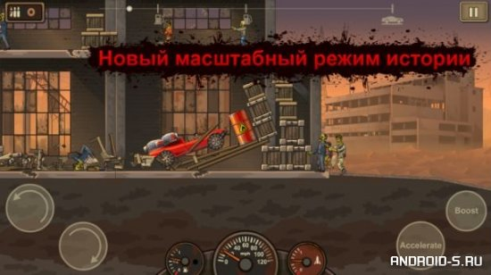 Earn to Die 2 (Ерн ту Дие 2)