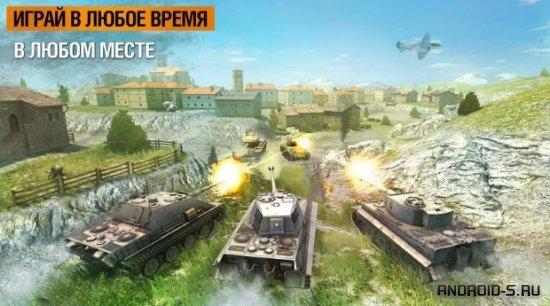 World of Tanks (Мир Танков)