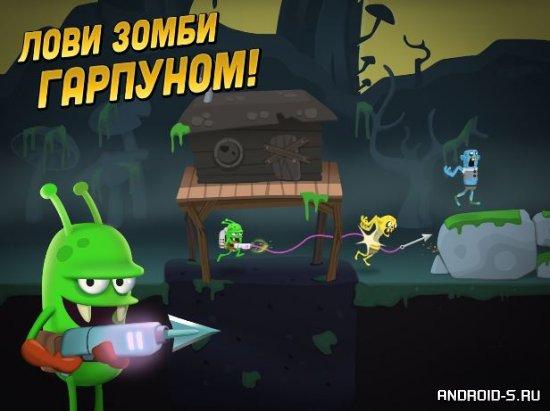 Zombie Catchers (Зомби Кетчерс)