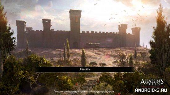 Assassin's Creed (Ассасин Крид)