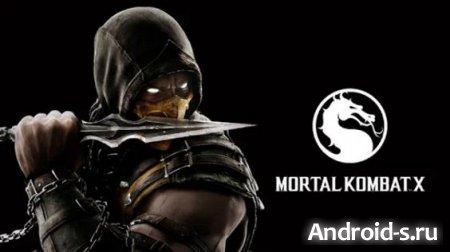 Mortal Kombat X (Мортал Комбат Х)