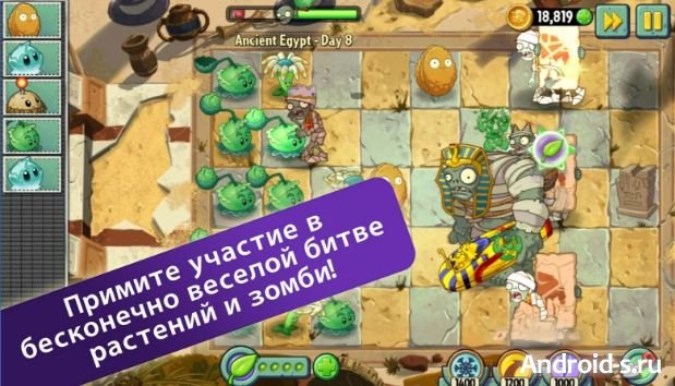Скачать Plants vs. Zombies 6.1.11 APK на андроид …