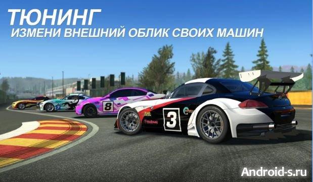 Скачать Real Drift Car Racing (MOD ... - android-1.com