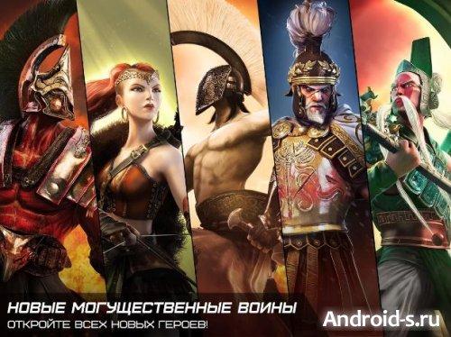 Боги арены (Gods of Rome)