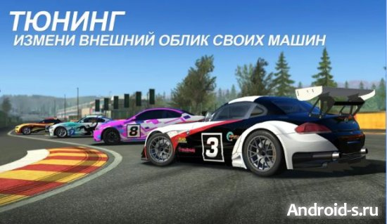 Real Racing 3 (Реальные гонки 3)