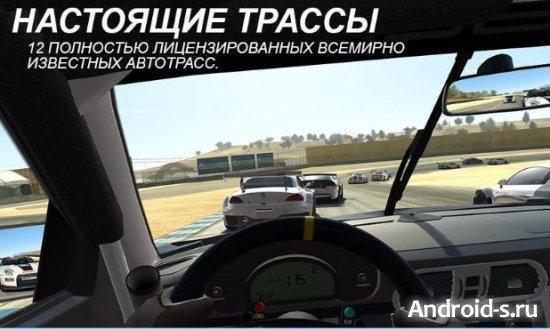 Real Racing 2 HD скачать на андроид бесплатно.