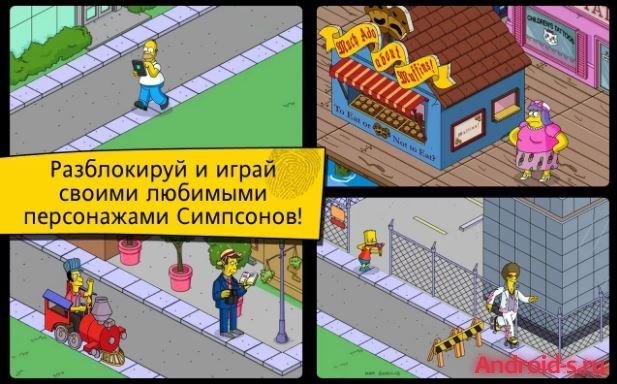 Игра Симпсоны Для Андроид - librarylucky