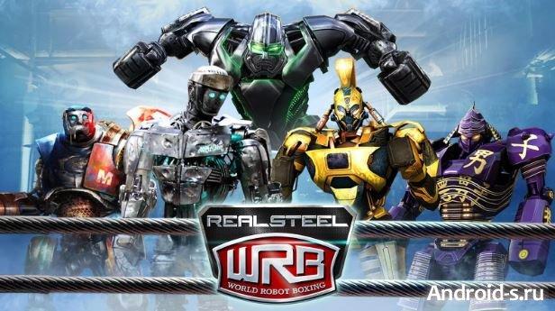Игры На Планшет Драки Роботов - regulationseng