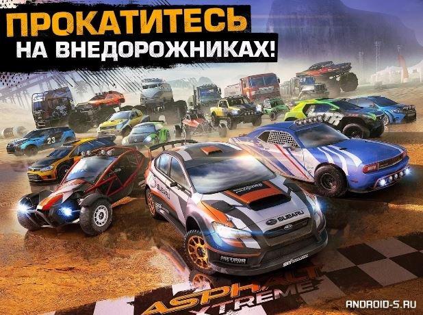 Скачать игру Speed Night 3 : Asphalt Legends на …