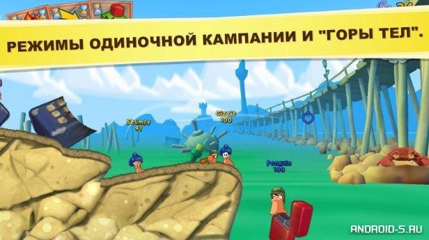 Скачать Worms 4 на андроид бесплатно версия …