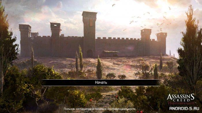 Скачать Assassin's Creed Identity (ВЗЛОМ) на Андроид