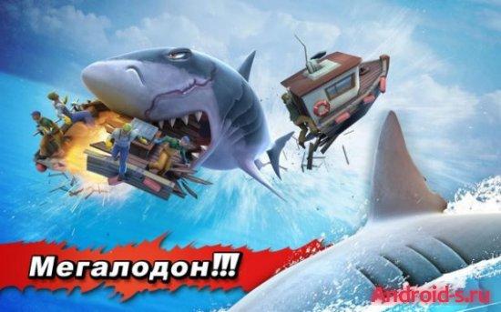 Hungry Shark Evolution (Голодная акула)