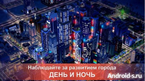 SimCity BuildIt (СимСити Билдит)