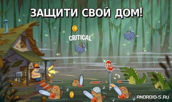 Swamp Attack (Свамп атак)