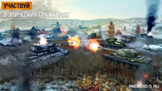 World of Tanks (Мир Танков)
