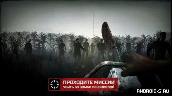 Into the Dead (Зомби в тумане)