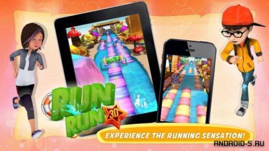Run run 3D (Беги беги)