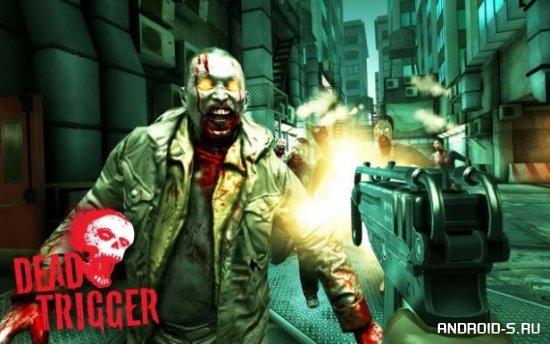 Dead Trigger (Деад Триггер)