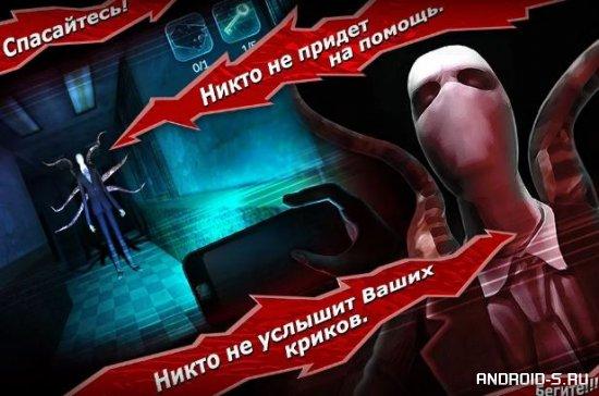 Slenderman 3 (Слендермен 3)