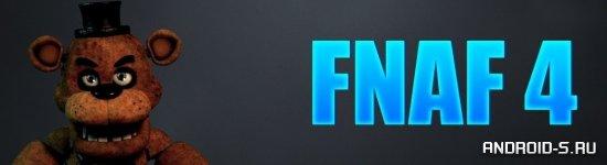 FNAF 4